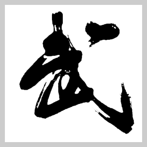 gongfu-logo